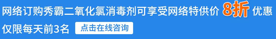 网络订购秀霸千赢国际手机版消毒剂可享受网络特供价8折优惠,仅限每天前3名