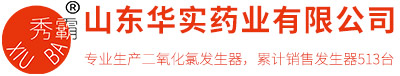 山东华实药业是一家专业生产复合高纯型千赢国际手机版发生器厂家,型号选型原理为高纯复合化学型,秀霸累计销售发生器4056台