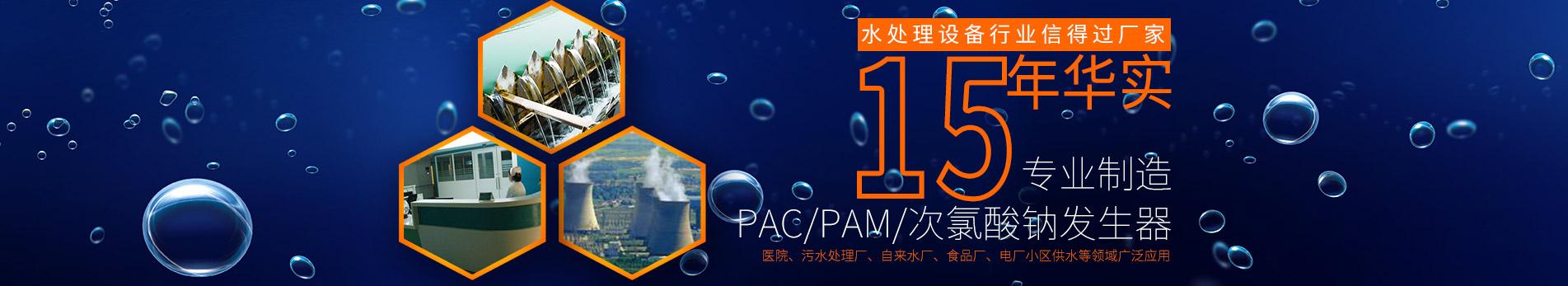 PAC/PAM/次氯酸钠发生器,医院、污水处理厂、自来水厂、食品厂、电厂小区供水等领域广泛应用