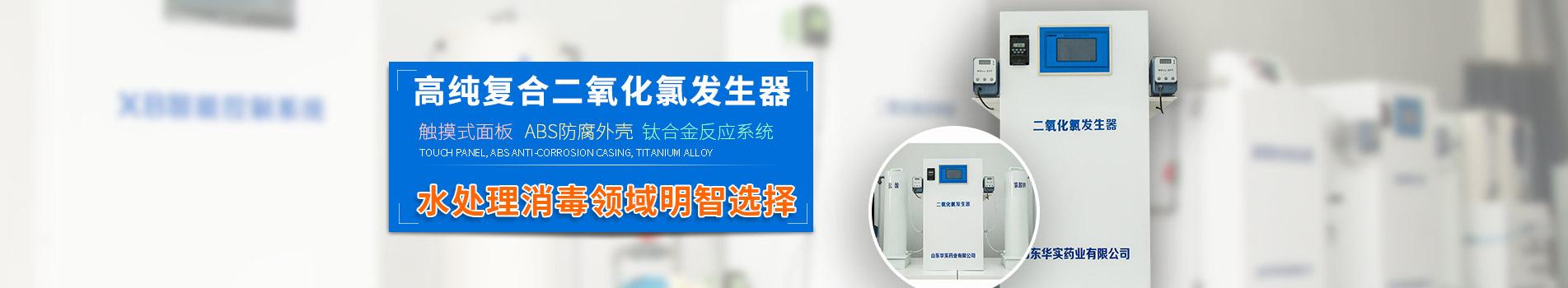 高纯复合qy188千赢国际发生器,水处理消毒领域的首选