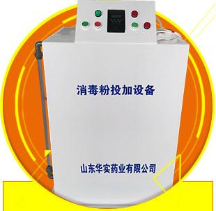 消毒粉投加设备I型
